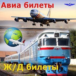 Авиа- и ж/д билеты Зернограда