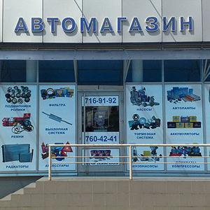 Автомагазины Зернограда