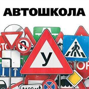 Автошколы Зернограда