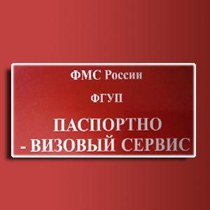 Паспортно-визовые службы Зернограда