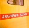 Аварийные службы в Зернограде