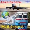 Авиа- и ж/д билеты в Зернограде