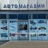 Автомагазины в Зернограде