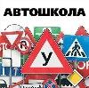Автошколы в Зернограде