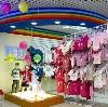 Детские магазины в Зернограде