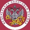Налоговые инспекции, службы в Зернограде