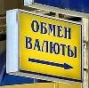 Обмен валют в Зернограде