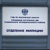 Отделения полиции в Зернограде