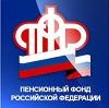 Пенсионные фонды в Зернограде