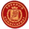 Военкоматы, комиссариаты в Зернограде
