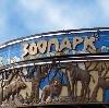 Зоопарки в Зернограде