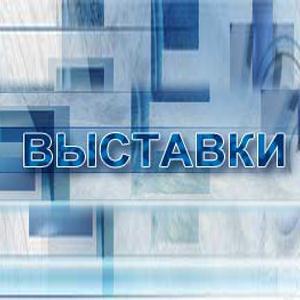 Выставки Зернограда