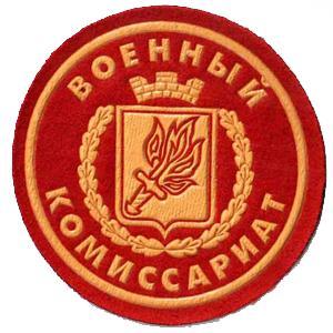 Военкоматы, комиссариаты Зернограда