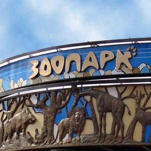 Зоопарки Зернограда